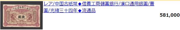中国古銭紙幣オークション落札価格